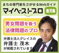 「マイベストプロ鹿児島」弁護士・茂木