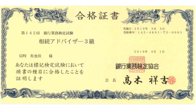 当事務所パラリーガルが相続アドバイザーの試験に合格しました。