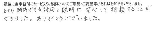 とても納得できる対応と説明で、安心して相談することができました。ありがとうございました。